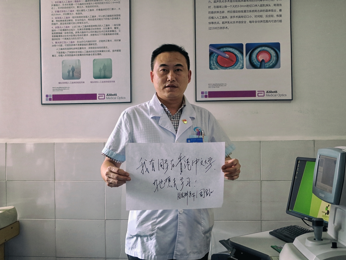 Ophthalmologist Zhou Jinhong talks about his understanding of Hong Kong. After thinking for a while, he told me that if given the opportunity, he wishes to study in Hong Kong, because one of his classmates studied at the Chinese University of Hong Kong.
