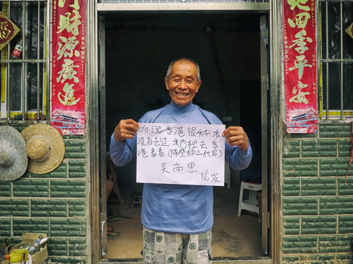 Wu Shangsi, 86 years old, is illiterate. He came across Hong Kong only on television. He hopes to have the opportunity to visit the city in his lifetime.