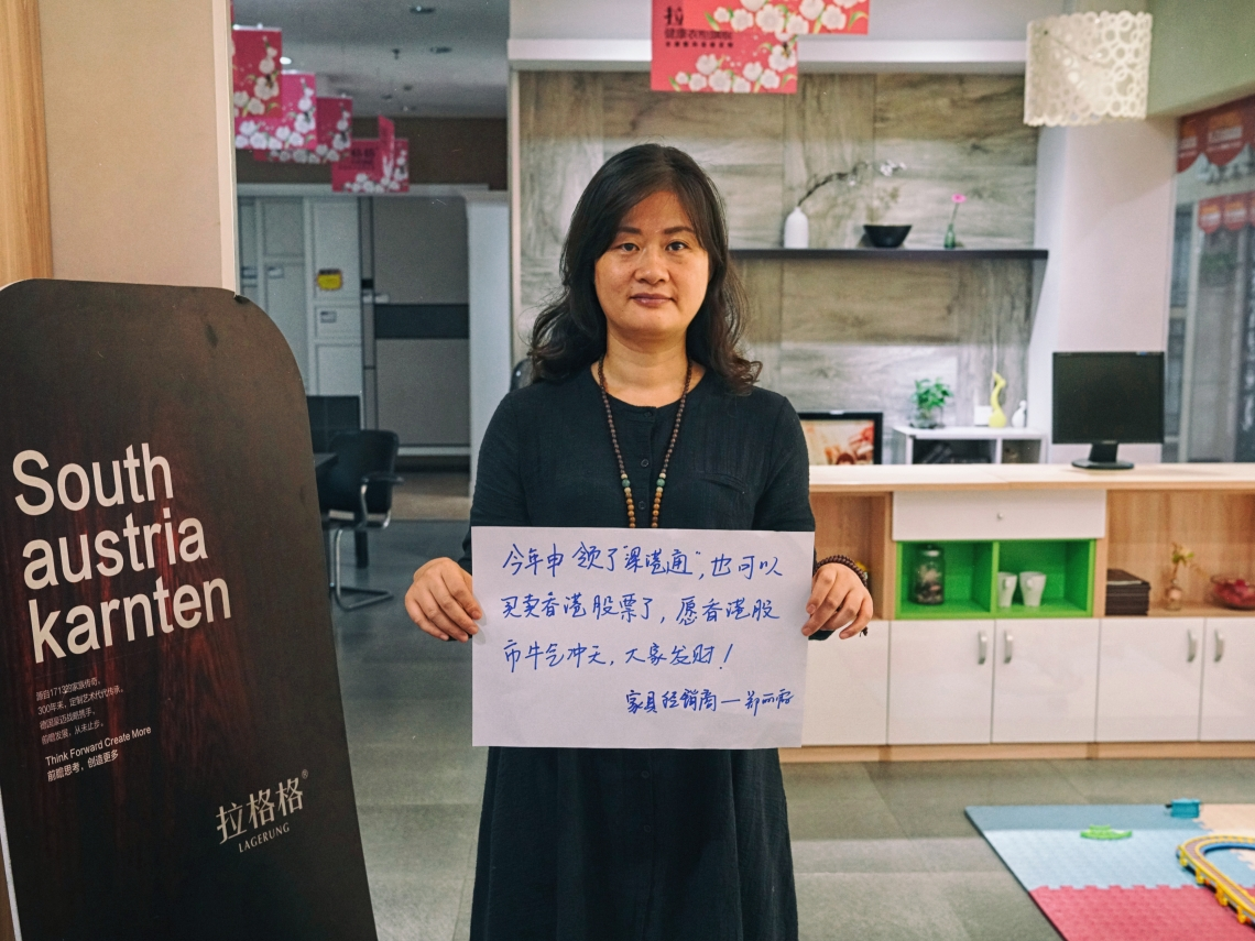 "Zheng Lixia is a furniture dealer who has just successfully applied for ""Shenzhen-Hong Kong Stock Connect"" this year. She hopes that Hong Kong's stock market will be bullish, so everyone can make a good fortune."