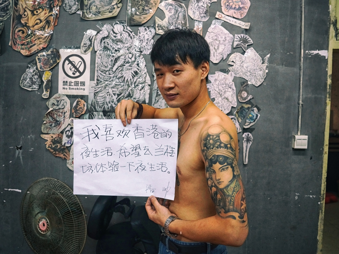 Pan Shuai, a young tattooist, longs to visit the Lan Kwai Fong bar district and experience Hong Kong's nightlife.
